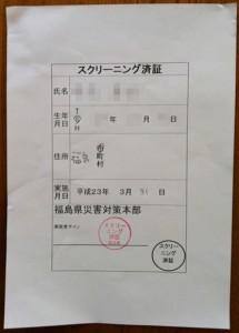 スクリーニング検査証明書